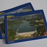 【ダムカード】権現ダム&平荘ダム 兵庫県のダムカード2枚ゲット!
