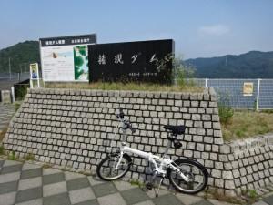 権現ダム (1)