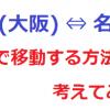 神戸(大阪)⇔名古屋 格安で移動する方法を考えてみた!