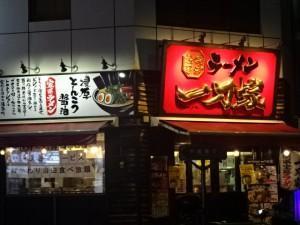 一刀家 茅場町店 (1)