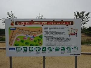 石ケ谷公園 (7)