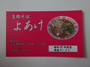 よあけ 駅前店 (3)