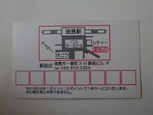よあけ 駅前店 (4)