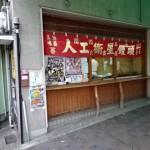 【大吉屋】人工衛星饅頭食べてみた!