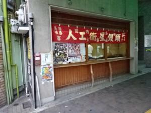 人工衛星饅頭 大吉屋 (1)
