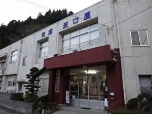 民宿坂口屋 (1)