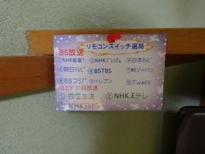 民宿坂口屋 (3)