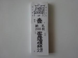 納め札白 (2)