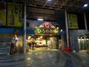 ねぎ蛸こすも 高知ひろめ市場店 (1)
