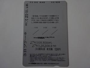スルッとKANSAI 3dayチケット (2)