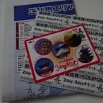 スルッとKANSAI 3dayチケットを買ってみた!