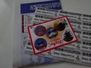 スルッとKANSAI 3dayチケット (3)