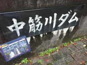 中筋川ダム ダムカード (1)