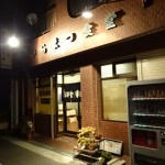 【南あわじ市福良】平松食堂に行ってみた!