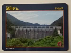旭川ダム ダムカード (1)
