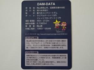 旭川ダム ダムカード (2)