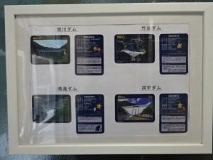 旭川ダム (23)