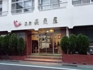 民宿長尾屋