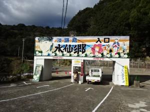 淡路島一周(アワイチ) (14)