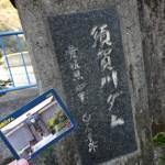 【ダムカード】須賀川ダム 愛媛県のダムカードゲット!