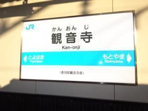 しおかぜ1号 (6)