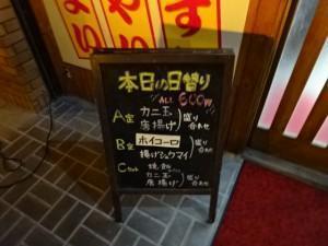 麺麺亭 (2)