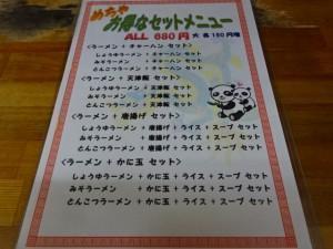 麺麺亭 (4)