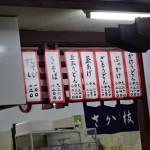 【香川県高松市】さか枝のかけうどん&ちくわ天を食べてみた!