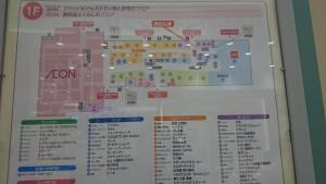 イオンラウンジ イオン姫路大津店 (2)