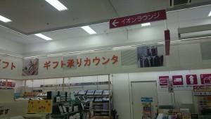 イオンラウンジ イオン姫路大津店 (3)