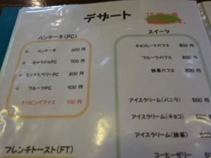 カフェチャクラ フルーツパンケーキ (5)