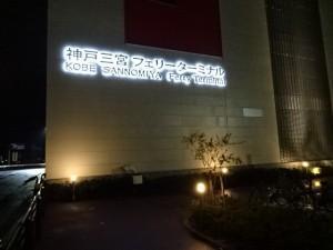 ジャンボフェリー 神戸→高松 (1)