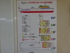 ジャンボフェリー 神戸→高松 (11)