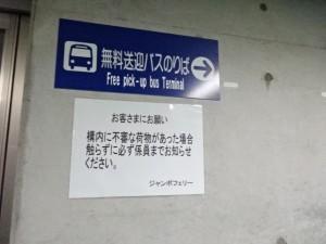 ジャンボフェリー 神戸→高松 (18)