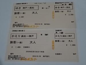 ジャンボフェリー 神戸→高松 (7)