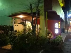 中華レストラン光楽 (1)