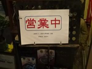 中華レストラン光楽 (2)