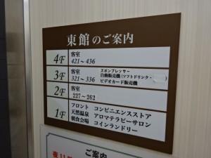 松山ニューグランドホテル (5)