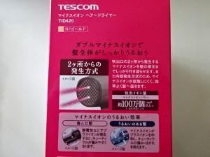 TESCOM マイナスイオンヘアードライヤー ゴールド TID420 (3)