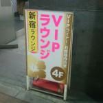 【VIPラウンジ】新宿ラウンジに行ってみた!