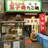 【魚の棚商店街】たこ磯の明石焼きを食べてみた!