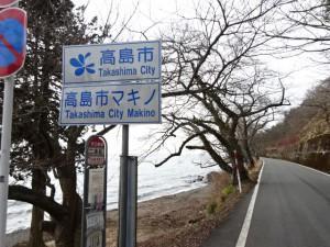 ビワイチ(琵琶湖一周)2日目 (11)