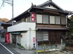 民宿岡田 (1)