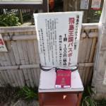 【明日香村観光】飛鳥王国パスポート買ってみた!