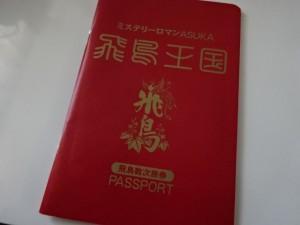 飛鳥王国パスポート (2)