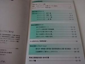 飛鳥王国パスポート (3)