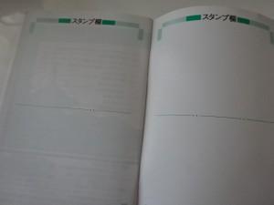 飛鳥王国パスポート (6)