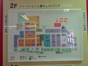 イオンラウンジ イオン小野店 (2)