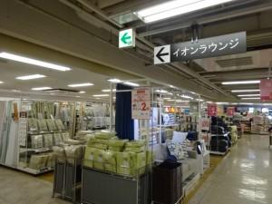 イオンラウンジ イオン小野店 (3)