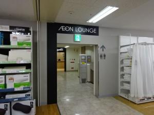 イオンラウンジ イオン小野店 (4)